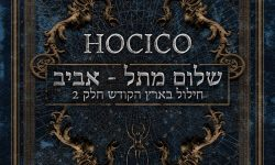 HOCICO (Mex) – Shalom From Hell Aviv- Blasphemies In The Holy Land 2